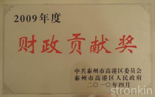 2009财政贡献奖