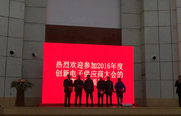2016 innovation Electronics Group Co., Ltd. supplier conference successfully convened